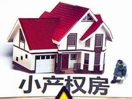 小产权房为什么不能买?它都有哪些弊端?