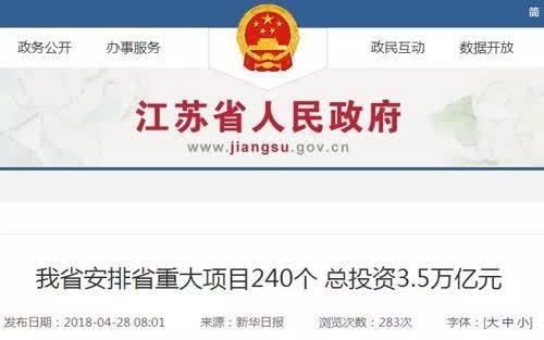 2018江苏省240个重大项目公布 南通30个项目入选