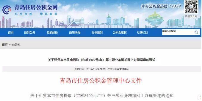 热点:青岛地铁4号线最新进展 本月起租房提取公积金微信就能办