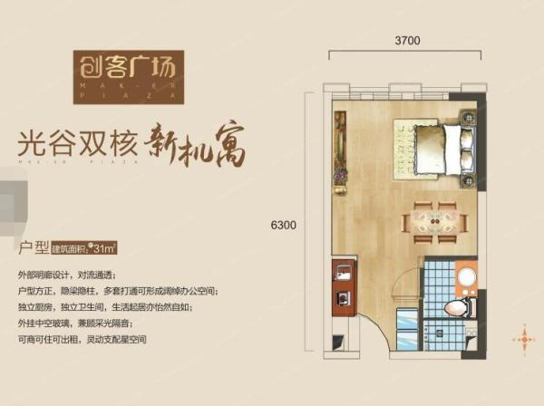 创客广场精装小户型公寓,光谷最后的绝佳选择