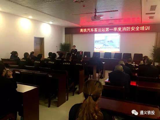 新线客运公司组织开展第一季度消防安全培训