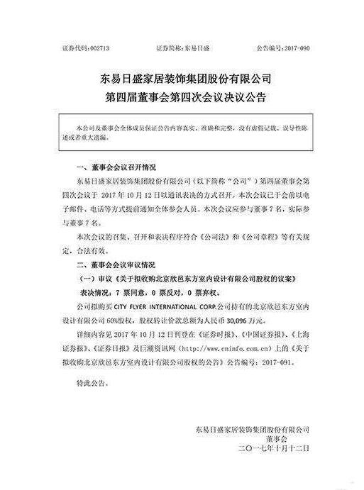 """揭秘设计并购案首个""""3.0版本 """"东易日盛陈辉"""
