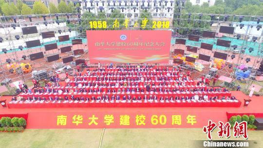 """南华大学庆建校60周年 """"蛟龙号""""副总设计师等校友到贺"""