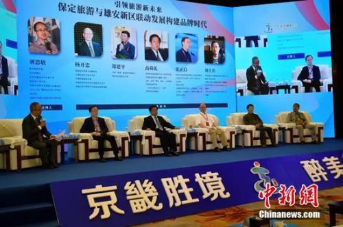 第二届保定旅游产业发展大会在秀兰文化小镇开幕