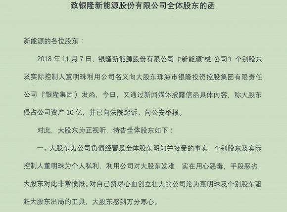 """珠海银隆股东矛盾升级 被控""""侵占10亿公款""""后魏银仓反诉董明珠"""