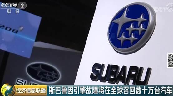 日本斯巴鲁将在全球召回数十万辆汽车 因引擎故障