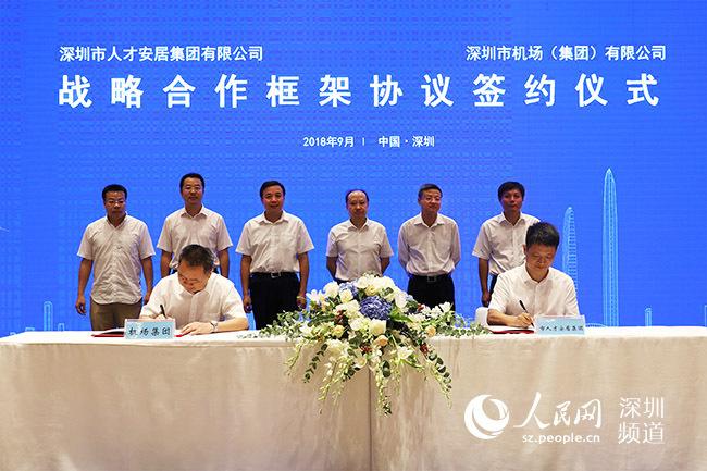 深圳機場集團將與人才安居集團共建2000套人才住房