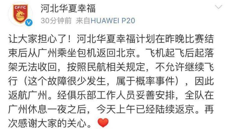 包機遭遇起落架故障迫降,河北華夏滯留廣州一夜
