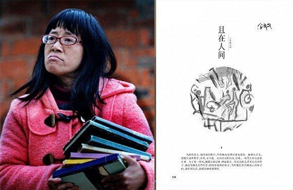 是反抗命运,还是赞美受难:余秀华与普玄的残疾书写