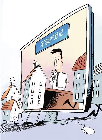 不动产登记为房产税出台扫清障碍