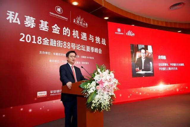 2018年金融街88号论坛夏季峰会在沪召开——私募基金的机遇和挑战