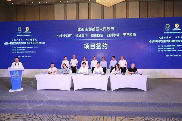 成都郫都区签约15个重大项目 签约金额402亿元