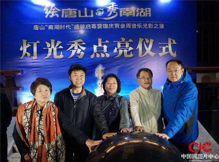 """国庆黄金周——唐山""""南湖时代""""盛装启幕"""