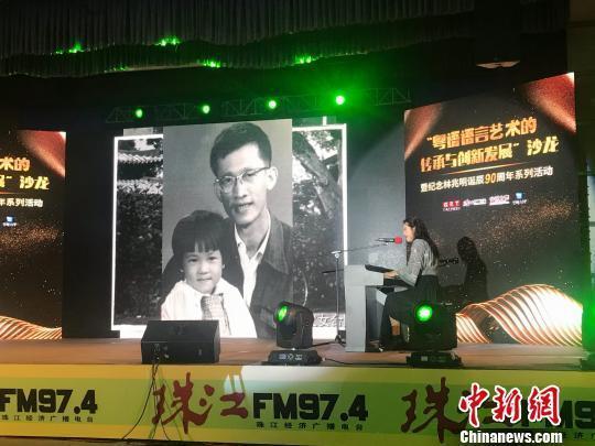 纪念讲古泰斗 粤语语言艺术的传承与创新发展沙龙举办