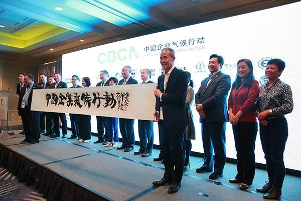 全球气候行动峰会在美加州落幕,中国企业气候行动压轴启动