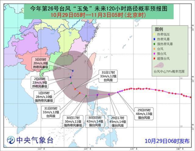 """26号台风""""玉兔""""明日进入南海"""