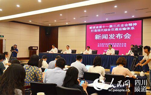 解读省委十一届三次全会精神打造现代综合交通运输体系新闻发布会在成都举行