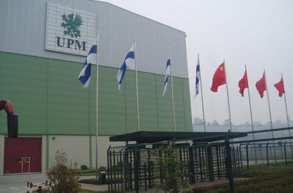 芬兰UPM总裁:中国电商发展迅速,为UPM标签纸带来市场