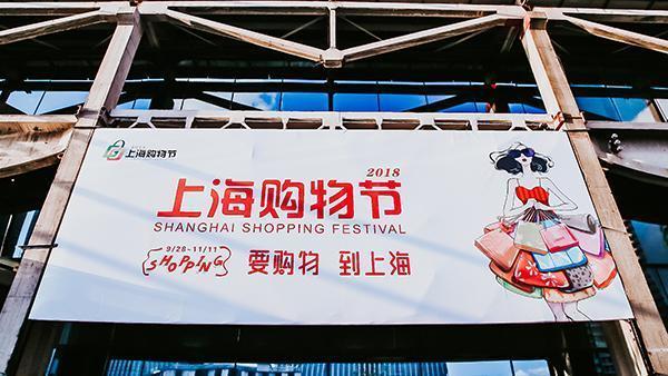 2018上海購物節開幕,南京路沿線商場延長營業至23時