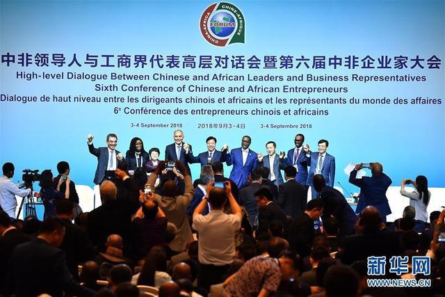 中非企业家大会建言中非经贸合作三大焦点