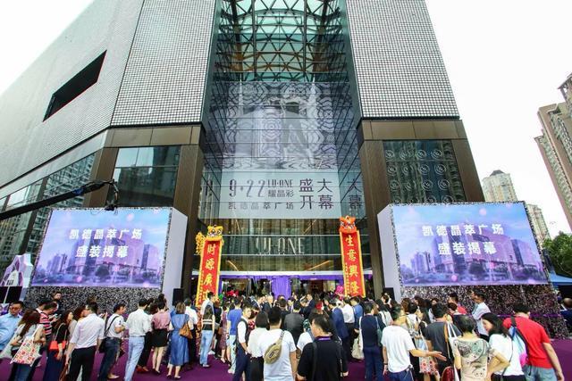 LuOne凯德晶萃广场晶彩开业,树立上海地标新名片