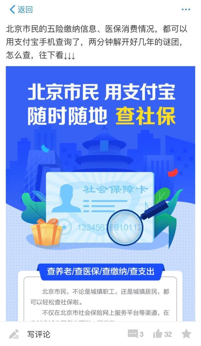 厲害了!我在支付寶查了北京社保和公積金,微信能查嗎?