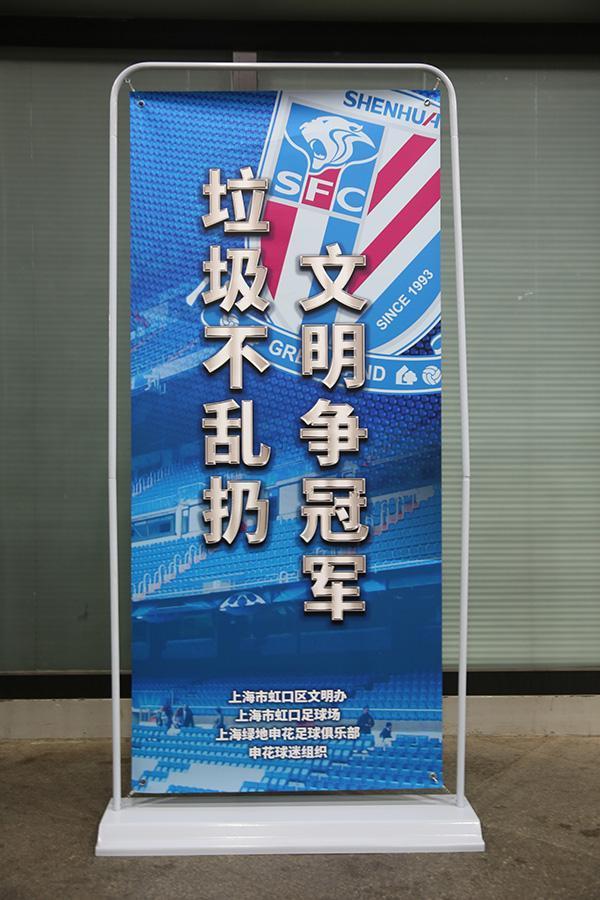 垃圾不乱扔,上海启动虹口足球场中超联赛文明提升专项行动