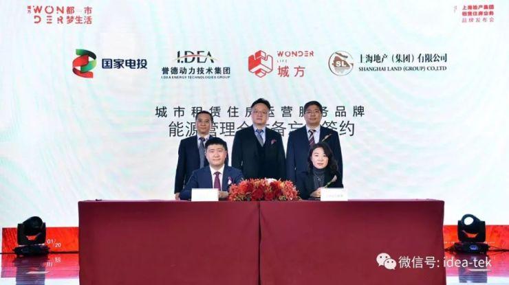 誉德获邀上海房屋租赁品牌发布,助力租赁房市场开发