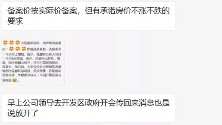 北京、長沙、廣州接連調整政策,北三縣何時跟進?有跡可循!