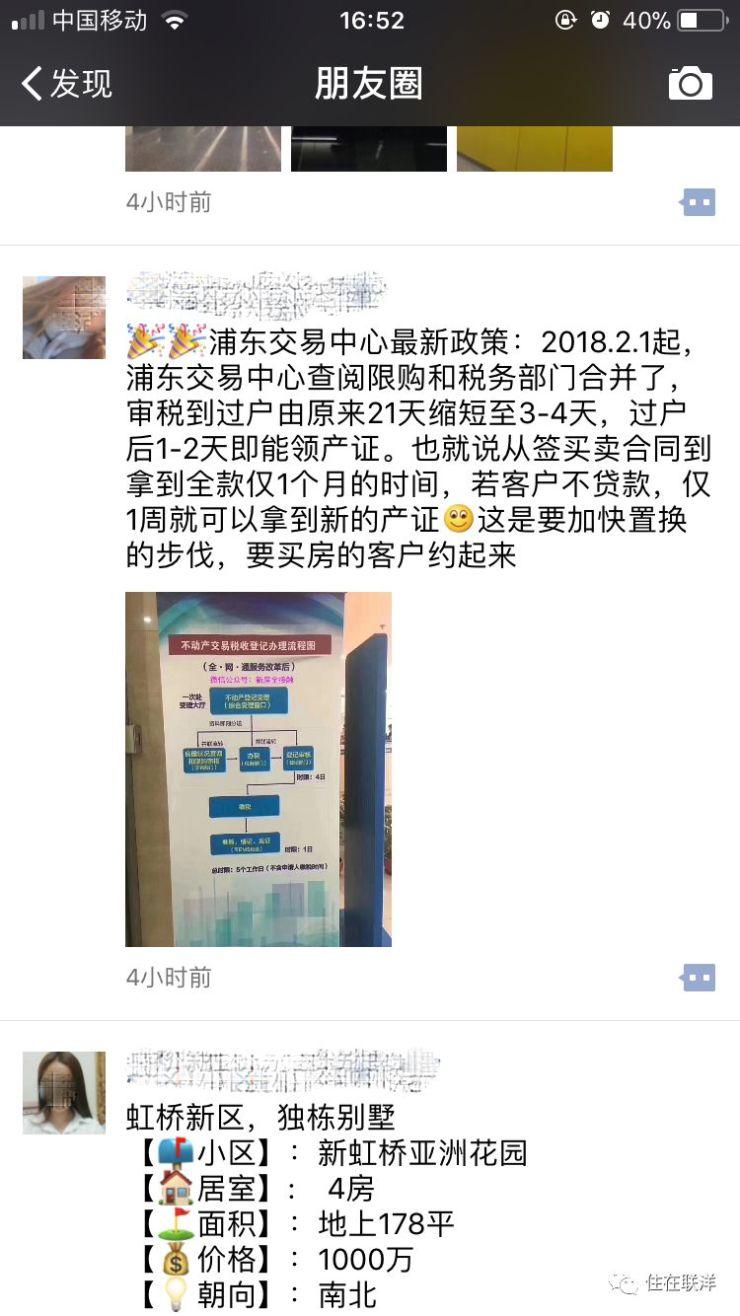 今日体验:上海不动产交易登记,5个工作日完结.加快的不仅仅是交易, 更是变现的流动性!