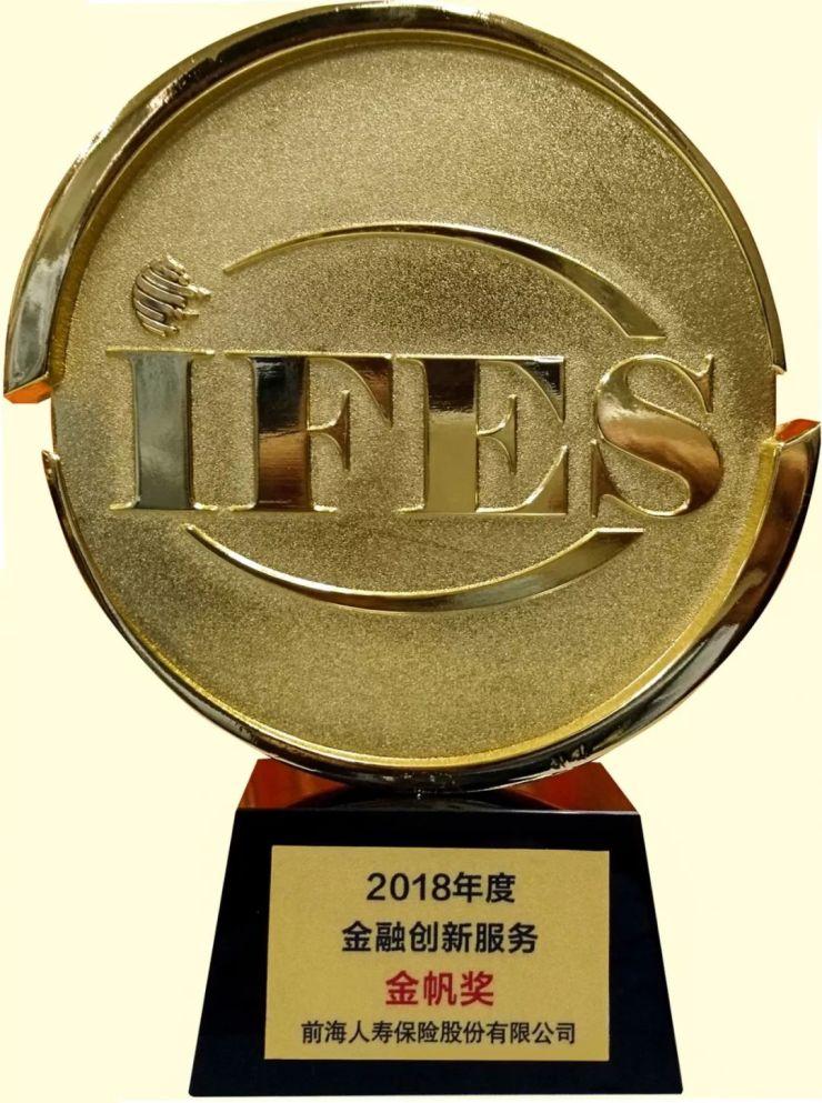 """前海人寿荣膺""""2018年度金融创新服务金帆奖"""""""