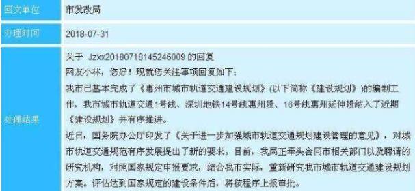 惠州买房,惠州地铁,申建地铁
