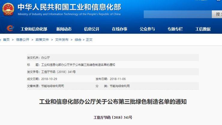 """哈尔滨这4家企业获评国家级""""绿色工厂""""丨吃喝全有,还有它……"""