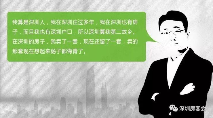 哪些明星喜欢在深圳置业?