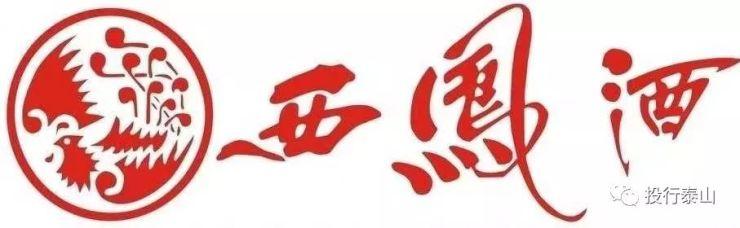 投行泰山读招股书之第198期——陕西西凤酒IPO