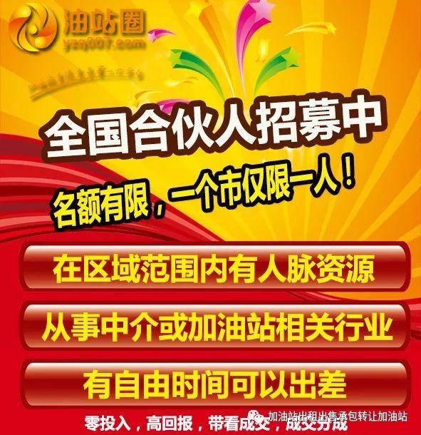河南江浙沪油站圈2018年1月份至今(9.30)加油站更新信息