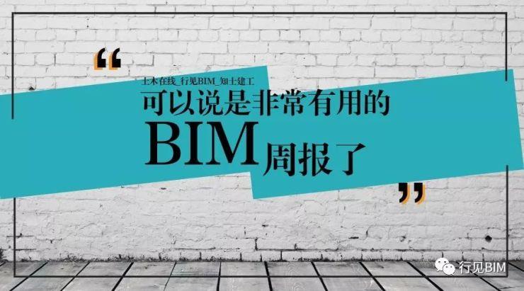 BIM大事件:国内首条全寿命周期运营管理试点