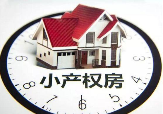 教你分清商品房、小产权房、安置房、廉租房的区别.