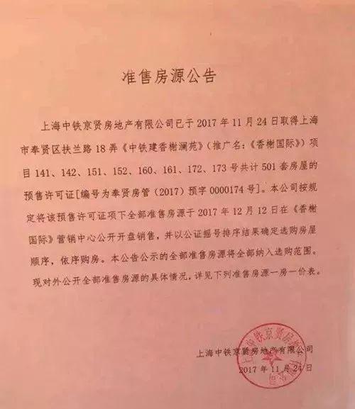 上海这3大板块终于有新房卖了,年底这波看好奉贤嘉定
