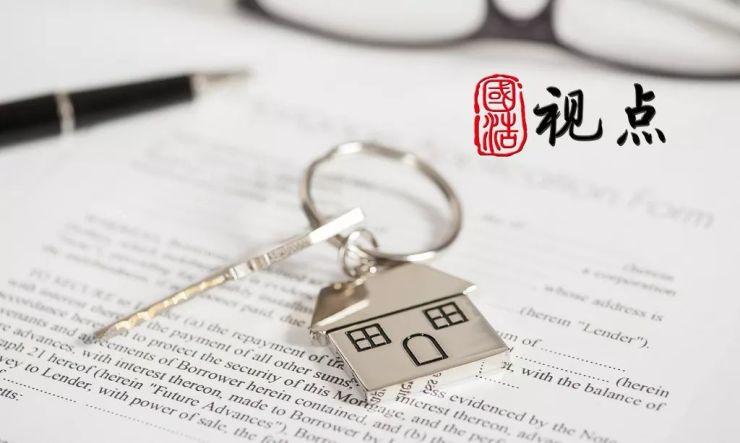 """房地产""""商改住""""项目建设及销售所涉法律风险分析与研究"""