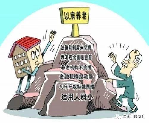 以房养老即将全国铺开,在渭南你会同意家里老人参与么?