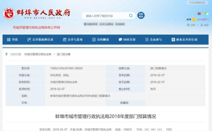 蚌埠生活垃圾焚烧项目:中标价26.8元/吨,年度安排预算730万元