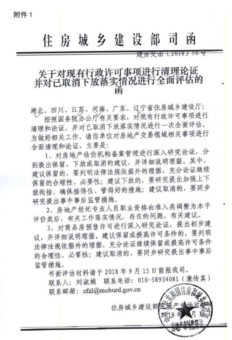 重磅!廣東省醞釀取消商品房預售制度 全面實施現房銷售!