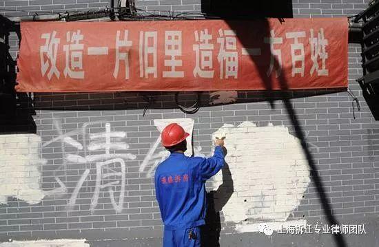 【干货】上海市旧城区改建房屋征收流程