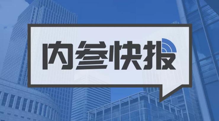 内参快报 | 深圳首套房贷利率上浮15% 轨道33号快线规划中