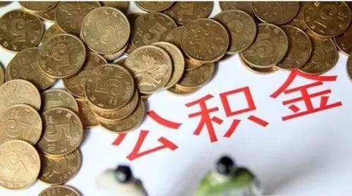 社评丨北京公积金新政意在稳刚需抑投资
