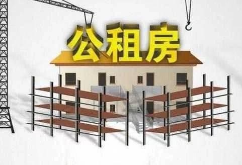 【外地人北京公租房申请条件】北京公租房申请条件2018