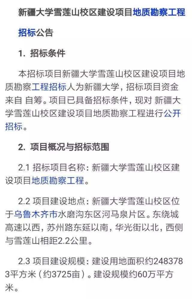 """河馬泉新區:為大學建""""城"""""""