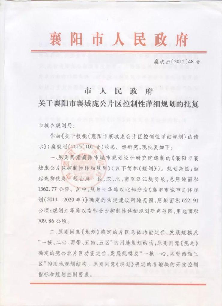 襄城庞公片区最新规划发布!住宅以多层、小高层为主!