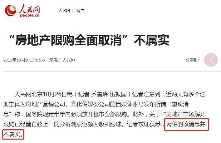"""【財經熱點】辟謠:網傳""""房地產限購全面取消?""""人民網求證:不屬實!"""